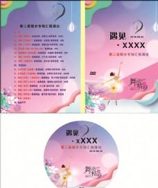 文艺汇演CD封面设计