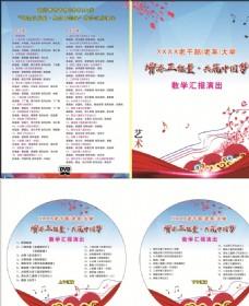 文艺汇演CD封面设计节目表