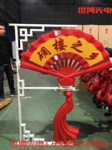 世博光电1.6米扇形中国结新款