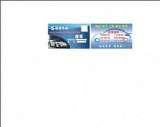 汽车4S店名片 高端汽车名片