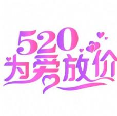 520为爱放价   logo