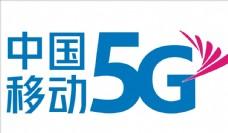 中国移动5Glogo