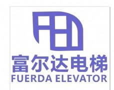富尔达电梯