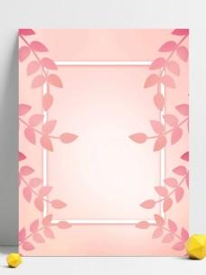 粉色浪漫树叶创意简约风背景设计