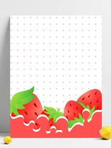 创意水果草莓美食背景设计