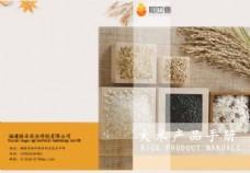 大米产品手册