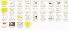 鸡排多多品牌VIS全套手册