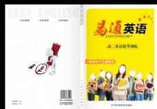 英语书籍封面
