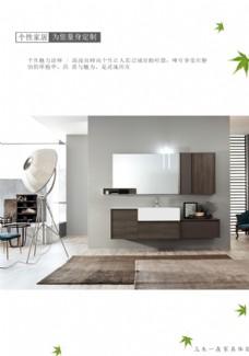 家具产品彩页