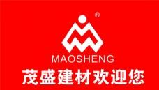 茂盛建材logo