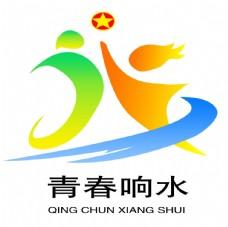 青春响水logo