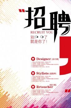 创意企业招聘海报