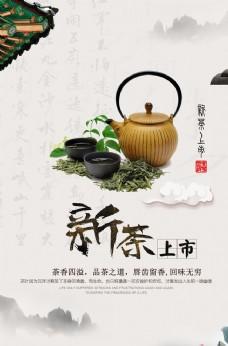 新茶上市中国风宣传海报