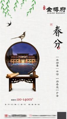 春分中国节日海报地产