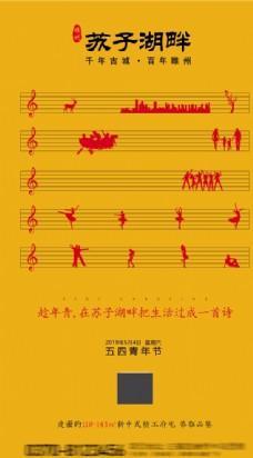 五四青年节 中国节气 地产海报