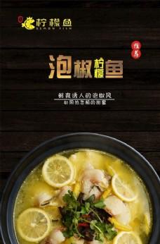 泡椒柠檬鱼