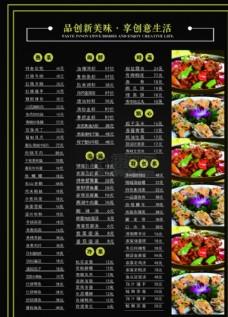 菜单菜谱设计