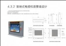 落地式电视机背景墙设计