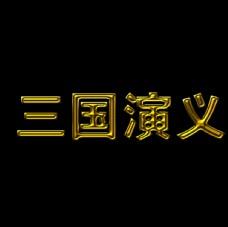 三国演义金色字