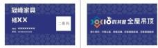 蓝色 紫色 名片 简约 家具
