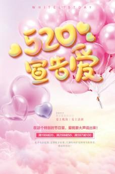 520 告白日 气球 粉色