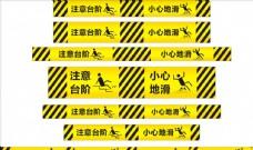 台阶标识条