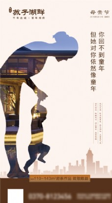 母亲节 中国节日 海报 地产