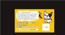 猫 贴纸 宠物名片
