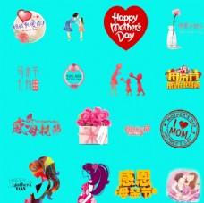 母亲节各种水彩花朵装饰字体组图