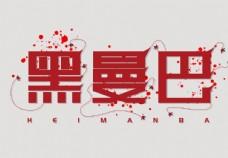 黑曼巴字体设计