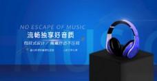 数码产品耳机促销banner