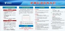 中国电信护网行动宣传栏
