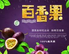 百香果 水果展板