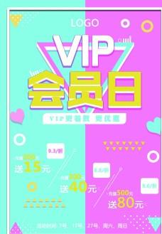VIP会员日