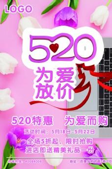 情人节 520 海报