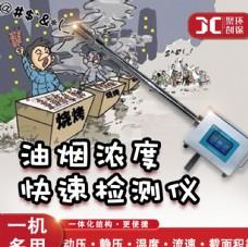 聚创环保图片 油烟检测仪 淘宝