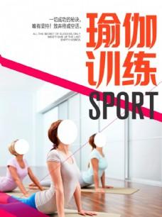 瑜伽训练宣传单