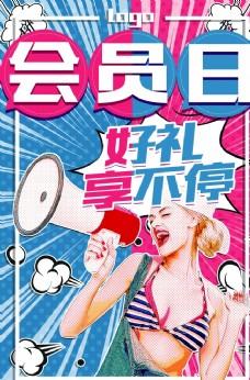 会员日海报