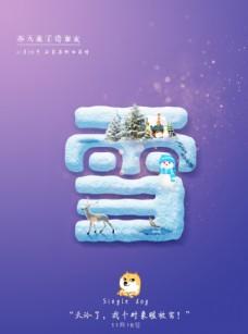 小雪 冰块 海报 企鹅 冰城