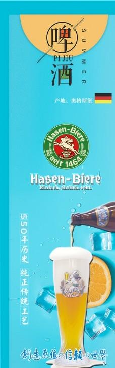 啤酒节 啤酒节海报 啤酒节展