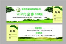 绿色环保行业代金券