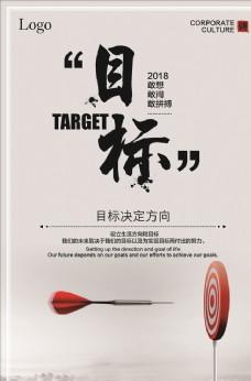 企业文化目标励志海报