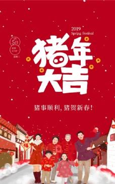 春节 过年海报 红色