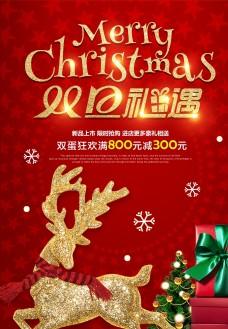 圣诞促销海报