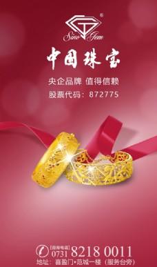 中国珠宝形象图
