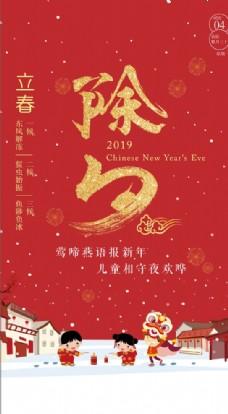 元旦 春节 喜庆红色  插画