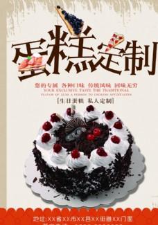 蛋糕宣传页 彩页