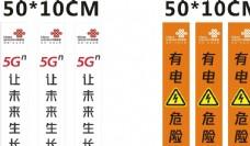 联通5G标识应用
