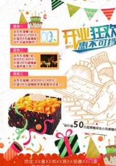 蛋糕宣传页 开业彩页