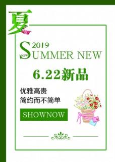 夏装新品上市
